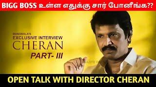 Bigg Boss உள்ள எதுக்கு சார் போனீங்க?? Open talk with Director Cheran | Manobala | Part 3