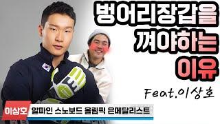 스노우보드 최초올림픽메달리스트 이상호선수가 말하는 루디…