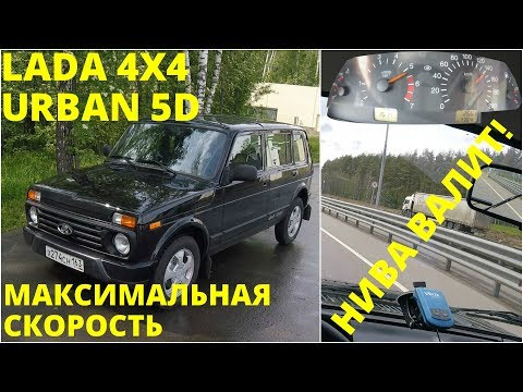 Lada 4x4 URBAN 5D - максимальные возможности на трассе