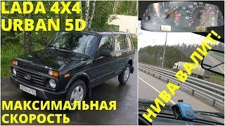 Lada 4x4 URBAN 5D   максимальные возможности на трассе