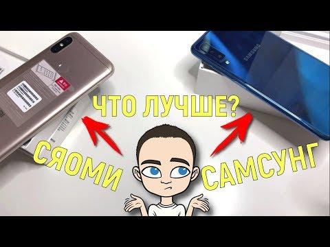 Сравнение качества Samsung и Xiaomi
