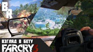 Взгляд в бету (beta version)[Far cry 3]- Все что вырезано Brozuca.