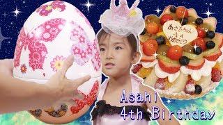 Asahi's 4th Birthday★あさひ4歳バースデー★プリキュアエッグ thumbnail