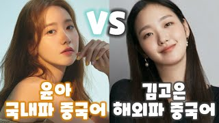 [How to Study Chinese]Yoona vs KimGoeun comparison/Why Koreans have difficulty in intonation