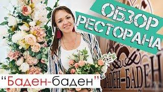 "Баден-баден Харьков - обзор ресторана. Свадьба в ресторане ""Баден - баден""."