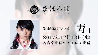 まほろば「寿」(Teaser)|Mahoroba - KOTOBUKI