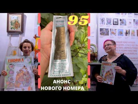 Анонс лучшего журнала о вышивке «Formula Рукоделия» - медведь-байкер, хлопок, сестрица-лисица и др.)