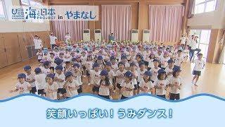 海ダンス 日本財団 海と日本PROJECT in やまなし 2018 #10