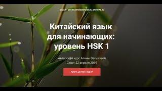 Онлайн курс китайского языка HSK 1