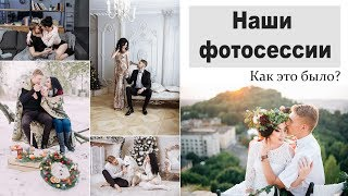 НАШИ ФОТОСЕССИИ | КАК ЭТО БЫЛО | Свадьба, love story