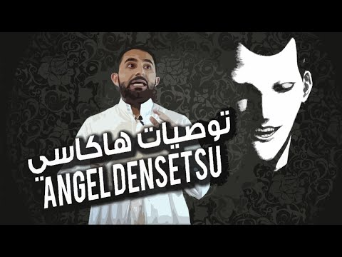 توصيات مانجا: angel densetsu