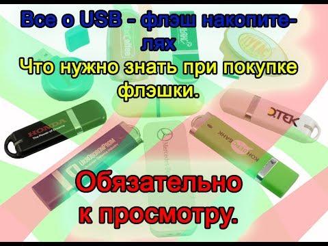 Все что нужно знать о USB-флэшках. Как выбрать флешку правильно.