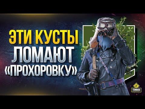 """WoT Эти КУСТЫ """"ЛОМАЮТ"""" Прохоровку"""