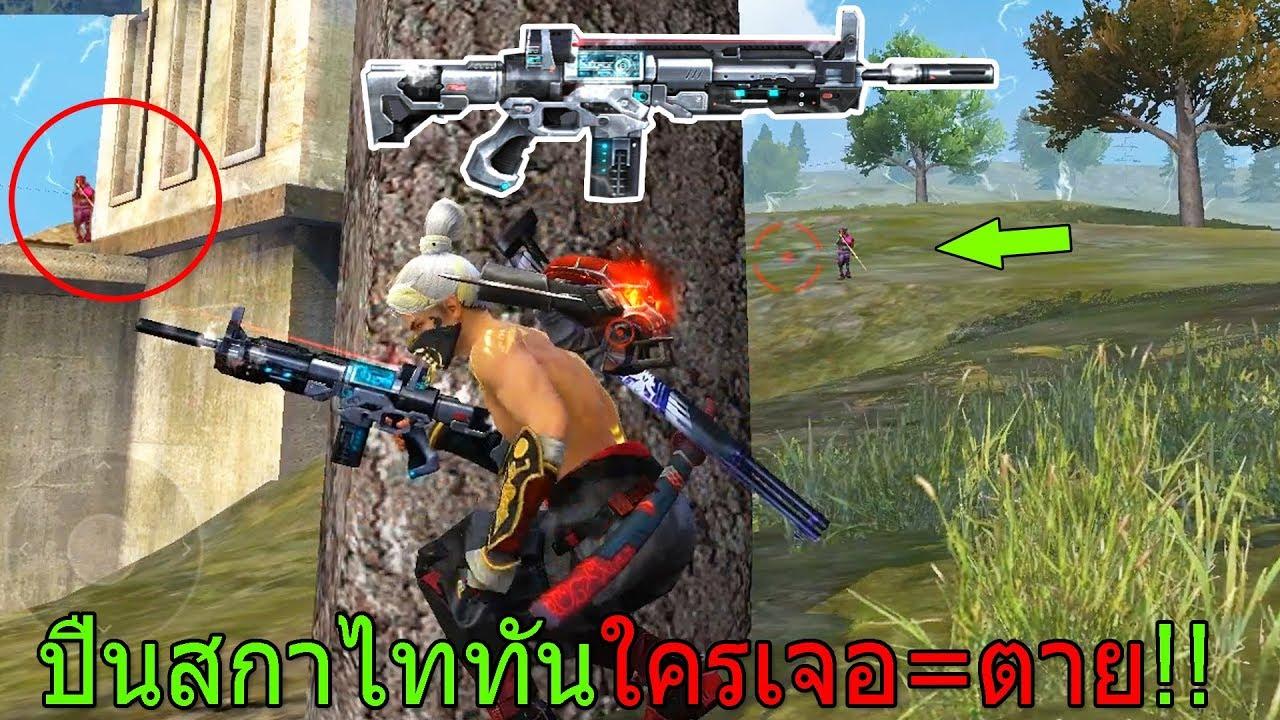 ฟีฟายเอาชีวิตรอดด้วย ปืนสกาไททันปืนโกงที่แชมป์ฟีฟายการันตี!! ใครเจอ=ตาย ฟีฟาย freefire