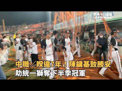 中職/睽違7年!陳鏞基致勝安 助統一獅奪下半季冠軍
