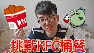 【挑戰】一個人吃完KFC桶餐,我以後都不會再挑戰大胃王了!!