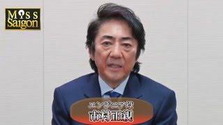 帝劇10・11月公演 ミュージカル『ミス・サイゴン』でエンジニア役ファイ...
