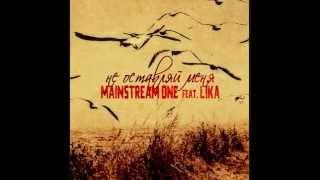 Mainstream One feat. Lika - Не оставляй меня