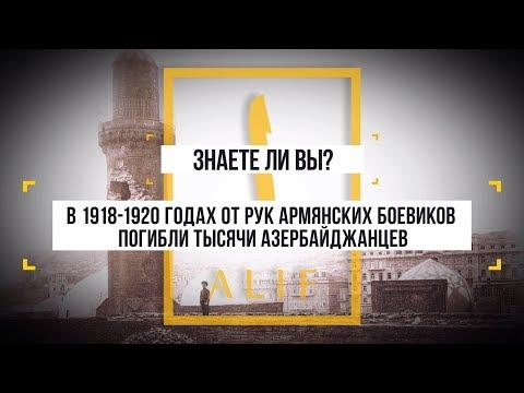 100 лет назад армянские националисты устроили резню мусульман. Знаете ли вы?