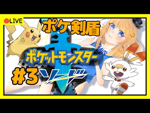 【ポケモン剣盾#3】ポケモンソードを進めまくる【#塩天使リエル】