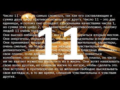 Гороскоп по дате рождения — 11 августа — Магия Шувани