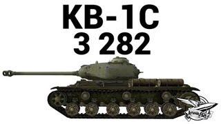 КВ-1С - 3 282(В этом видео речь пойдёт о самом лучшем танке в этой игре - советском тяже 6 уровня КВ-1С. Мало того, данный..., 2013-08-19T03:00:10.000Z)