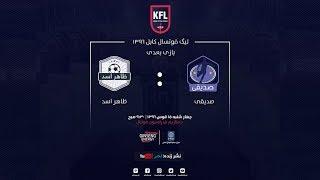 Kabul Futsal League Match 6