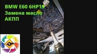 Замена масло АКПП BMW Е60