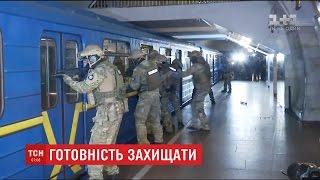 У метро Києва правоохоронці провели тренування, на випадок тероризму в підземці
