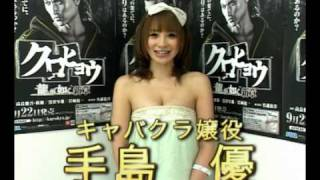 グラビアアイドル手島優(25)モデル星あや(25)タレント中村アン...