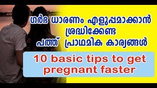 10 Basic Tips  to increase chances becoming  pregnant faster | Abu Rifas