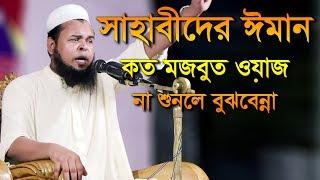 Bangla waz 2018 Mufti Nurul Amin Khan Islamic Waz