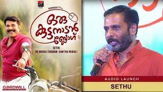 Sethu About Oru Kuttanadan Blog | Oru Kuttanadan Blog Audio Launch| Mammootty | Sethu
