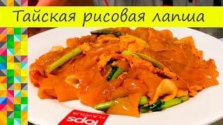 Тайская лапша с морепродуктами  Экзотическое блюдо Тайская кухня