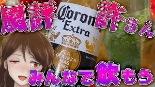 【憤怒】コロナビールが売ってねぇ!!!!!!!【166】