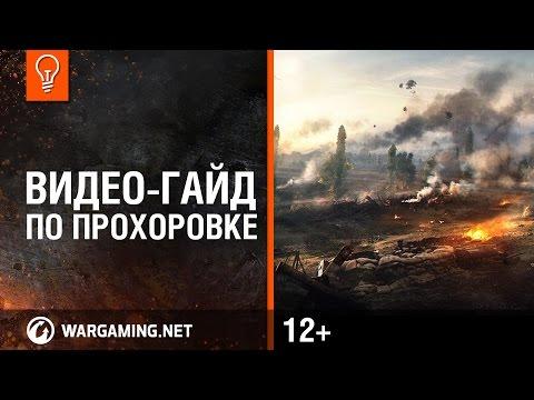 Видео гайды по танкам World of Tanks