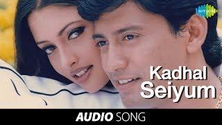 Good Luck | Kadhal Seiyum song