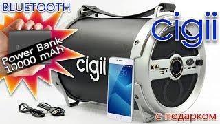 ОБЗОР:  MEGA Бумбокс для Активного Отдыха с Поддержкой Bluetooth CIGII 18W + Power Bank 10000mAh(, 2018-04-06T10:06:54.000Z)