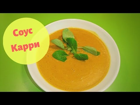 Соус Карри / How to cook curry sauce
