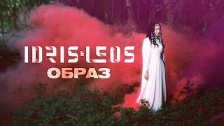 Idris \u0026 Leos - Образ (Премьера клипа)