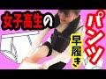 【現役女子高生】ギネス記録!30秒でパンツ何枚履けるか!?【あんらぶ気分】