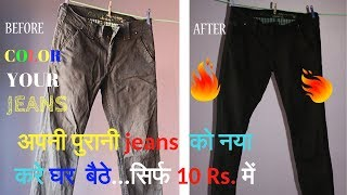 COLOR Your OLD JEANS AT Home at a Cost Of Just 10 Rupees