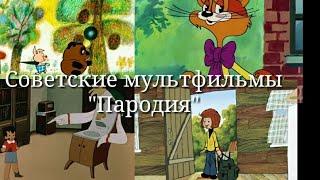 Советские мультфильмыandquotпародияandquotgacha Life12