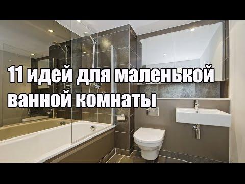 0 - Ванна 9 кв. м — дизайн