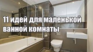 11 идей дизайна для маленькой ванной комнаты(, 2015-09-16T19:54:20.000Z)