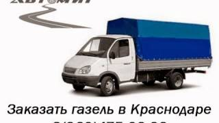 Грузоперевозки газелью Краснодар(, 2014-12-07T21:35:30.000Z)