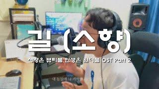 사랑은 뷰티풀 인생은 원더풀 OST Part 2 / 소향 / 길 / cover by 안울림