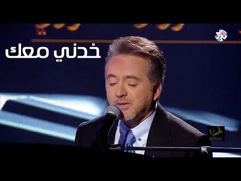 خدني معك مروان خوري يغني  لسلوى القطريب