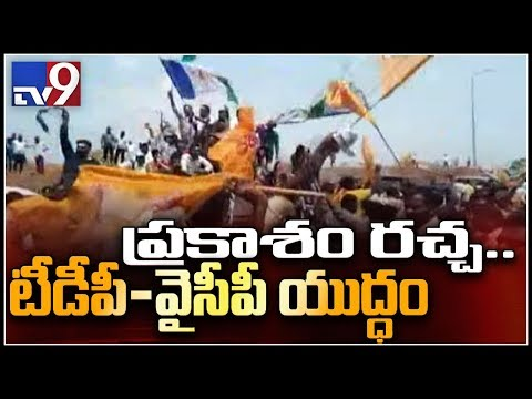 Clash between TDP and YCP activists at Ongole - TV9