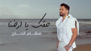 Hisham El Hajj - Ha